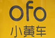 ofo法定代表人陈正江因债务问题被限制出境