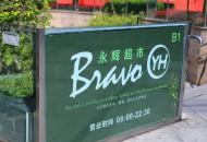 永辉超市多名高管变动  李国将担任总裁