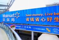 沃尔玛等美国零售商受到关税上涨的打击