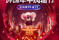 """网易考拉升级社交玩法,火热开启618""""环球年中购物节"""""""