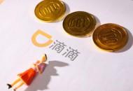 上海交委紧急约谈滴滴 要求6月底前全面清退违规车辆
