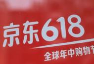 618战报:京东第一小时成交金额增长65%