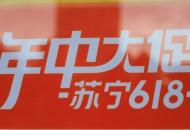 苏宁618:首小时订单量同比增长215%