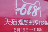 天猫618直播消费者画像:90后成直播间消费主力