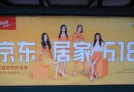京東618:居家品類前半小時成交額同比135%以上