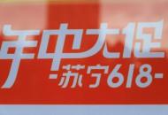苏宁618全程战报:订单量同比增长133%