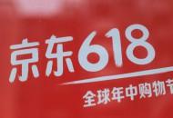 京东物流傅兵:618期间京东物流B2B业务货量同比增354%