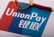 中国银联获得首张银行卡清算业务许可证