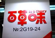 """百草味""""零食优选""""门店开业  零食线下圈地如火如荼"""