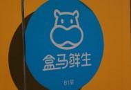 盒马昆明首店将落地 预计7月12日开业
