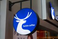 瑞幸咖啡承销商执行超额配售权 公司募资增加8415万美元