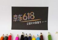京东新通路618战报:累计销售额达去年同期320%