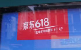 """""""618""""新江湖战事:京东求变 阿里进击 新贵交锋"""