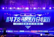 """科技驅動創新,""""第二屆藍鯨新科技峰會""""成功舉辦"""