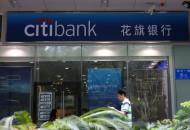花旗中國:將與國內某支付巨頭合作開展借貸業務