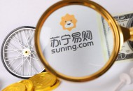 蘇寧發布2019店鋪粉絲激勵政策:5萬PV獲2萬資源包