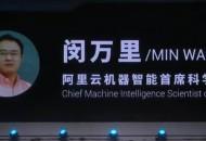 阿里云首席科學家閔萬里離職 將創立一家VC基金