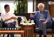 马云对话5位诺奖得主:我是数字经济的乐观主义者