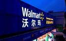 沃爾瑪中國推出區塊鏈服務 溯源防偽價值幾何
