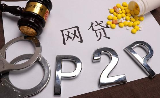 P2P平台集资诈骗不断 行业复苏尚需时日