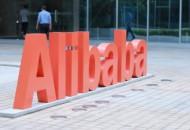 今日盘点:传阿里巴巴香港二次上市拟筹资100亿美元