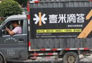零担物流平台壹米滴答获新一轮融资 投后估值约80亿元