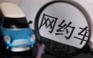 騰訊加碼網約車  行業亂戰再起
