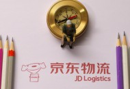 京东物流王振辉:今年11月前投用首个5G智能物流园区