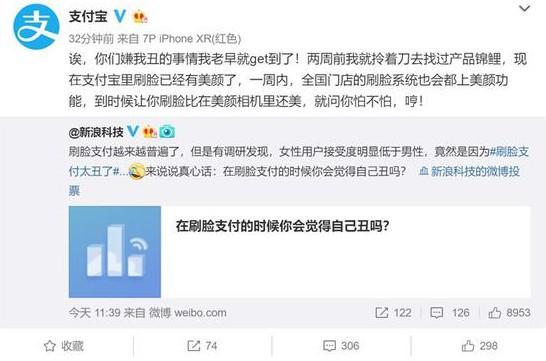 支付宝回应刷脸支付太丑:一周内将上线美颜功能_金融_电商报