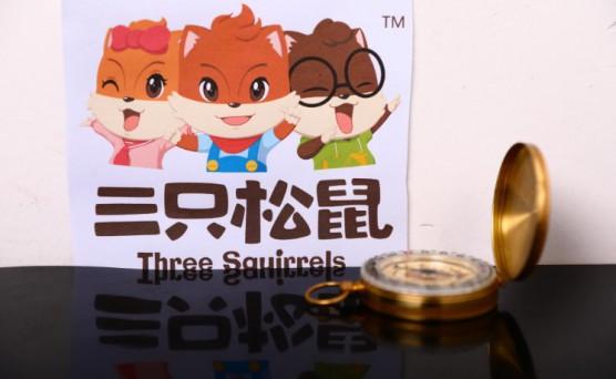 三只松鼠IPO在即 仍面臨多重考驗