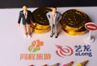 同程藝龍與騰訊廣告合作 將共同打造營銷解決方案