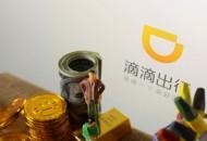 滴滴出行與海南省交通控股、南方電網成立合資公司