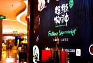超级物种上海首店关闭 生鲜电商盈利且行且难