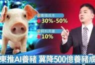 千万猪农坐不住了,刘强东宣布养猪,待遇比人还要好!
