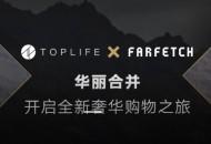 京东奢侈品电商平台Toplife将于7月21日关闭服务