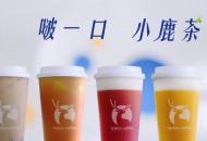 """瑞幸咖啡推出新品""""小鹿茶""""  计划7月10日上线"""