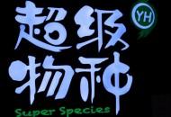 永辉超级物种围剿盒马 半个月连开三店