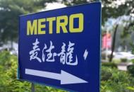 外媒:物美和永辉入围对麦德龙旗下中国业务的最后一轮竞购