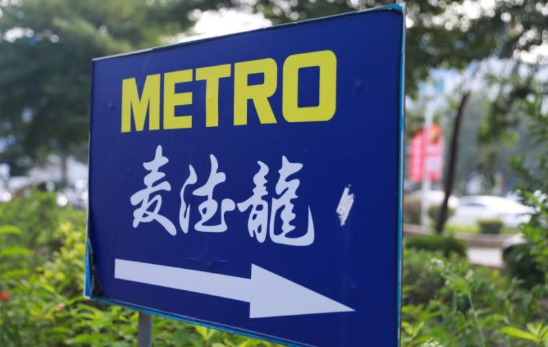 外媒:物美和永辉入围对麦德龙旗下中国业务的最后一轮竞购_零售_电商报