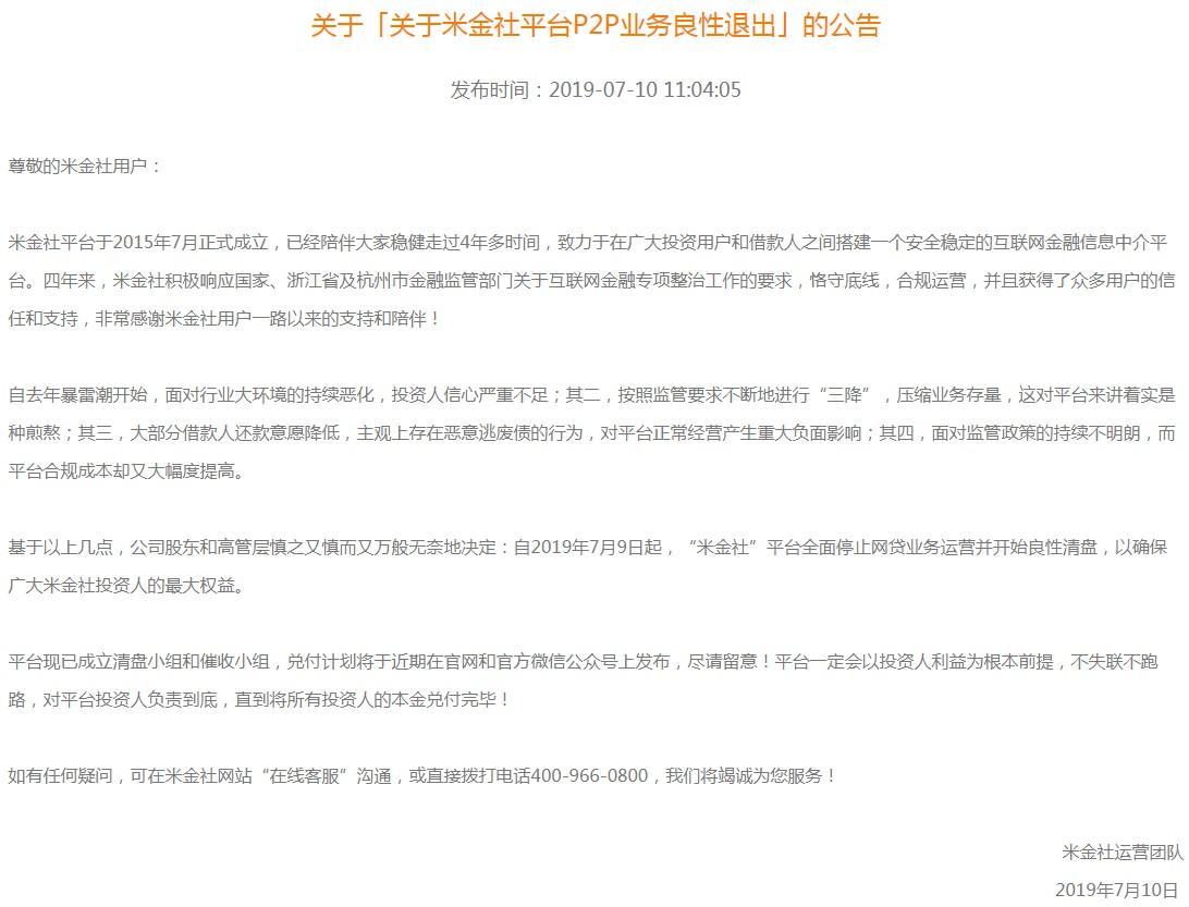 P2P平台米金社宣布良性退出_金融_电商报