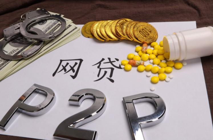 网贷之家:至少已有43家P2P网贷平台接入百行征信_金融_电商报