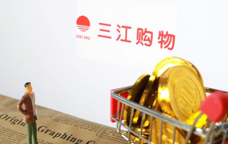 三江购物:罗资望因个人原因申请辞去监事会主席职务_零售_电商报