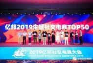 芬香社交电商荣获「亿邦动力2019社交电商TOP50」