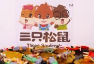 今日盘点:三只松鼠募资60亿上市 开盘飙涨市值超70亿