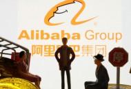 阿里巴巴数字经济体宣布完成新一轮组织升级