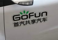 GoFun出行推个人汽车托管业务 赛道渐热企业还需注重运维