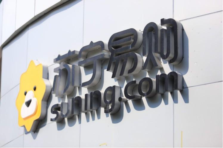 苏宁预计上半年净利润为21亿-23亿元_零售_电商报