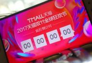 今日盘点:阿里宣布启动2019天猫双11狂欢夜