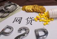 深圳互金办公室发布通知 包括7家失联网贷机构
