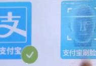 央行司长给马云泼了盆冷水:这一技术要杜绝滥用!